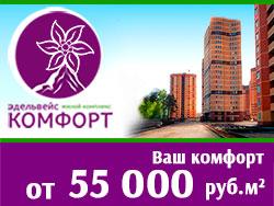 Квартиры с отделкой в Балашихе Скидки до 15%